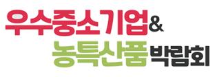 우수중소기업&농특산품 박람회